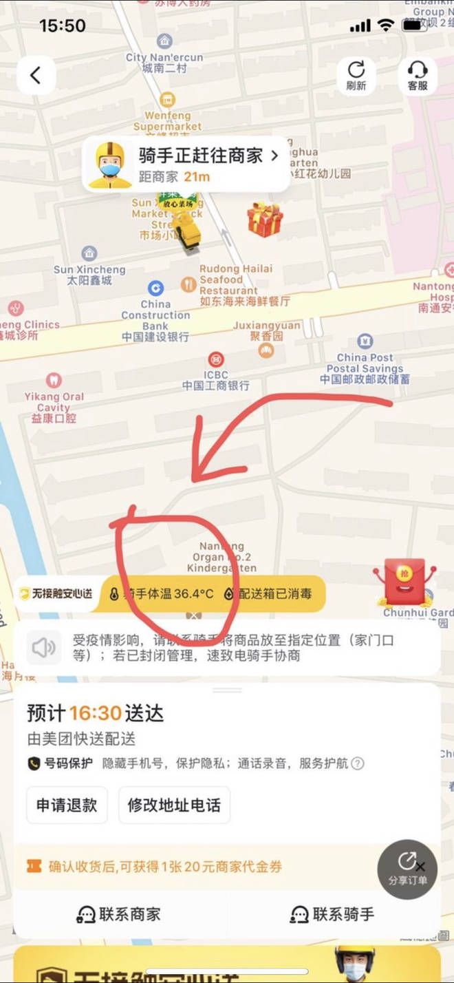 Luke in Nantong shared the delivery app's update with LBC