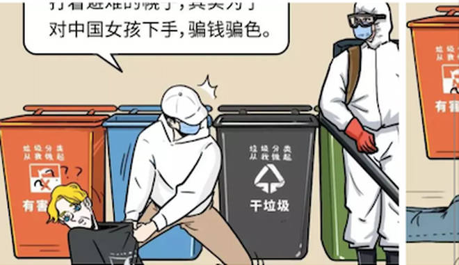 A cartoon posted to Chinese social media site Weibo attacking foreigners